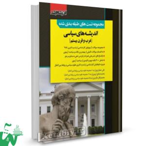 کتاب تست کارشناسی ارشد اندیشه های سیاسی غرب و قرن بیستم تالیف علی صفیارپور
