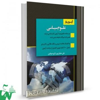 کتاب آزمون یار کارشناسی ارشد علوم سیاسی تالیف علی صفیارپور