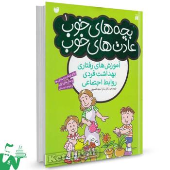 کتاب بچه های خوب عادت های خوب (1)