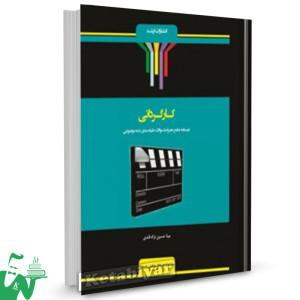 کتاب کارشناسی ارشد کارگردانی تالیف مینا حسین نژاد قندی
