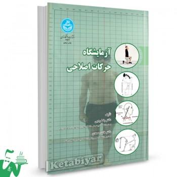 کتاب آزمایشگاه حرکات اصلاحی دکتر رجبی