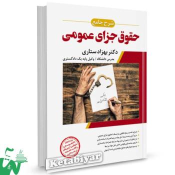 کتاب شرح جامع حقوق جزای عمومی بهزاد ستاری