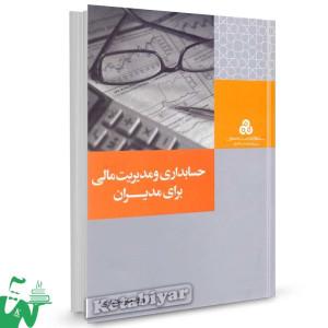 کتاب حسابداری و مدیریت مالی برای مدیران پرویز بختیاری