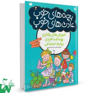 کتاب بچه های خوب عادت های خوب (2)