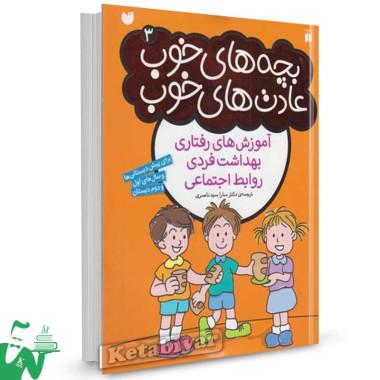کتاب بچه های خوب عادت های خوب (3)