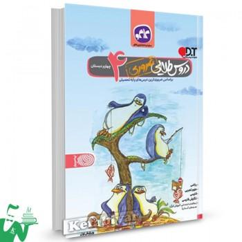 کتاب دروس طلایی ضروری چهارم دبستان کاگو