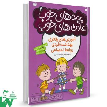 کتاب بچههای خوب عادت های خوب (4)
