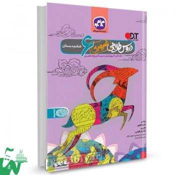 کتاب دروس طلایی ضروری ششم دبستان کاگو