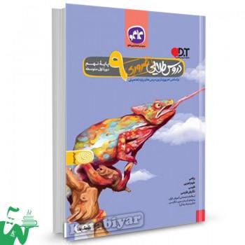 کتاب دروس طلایی ضروری نهم (دوره اول متوسطه) کاگو