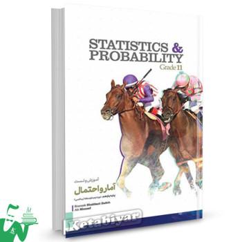 کتاب آموزش و تست آمار و احتمال ریاضی یازدهم (دوره دوم متوسطه) کاگو