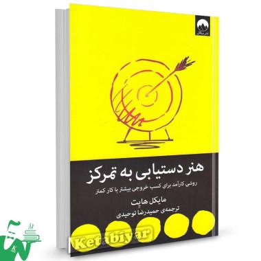 کتاب هنر دستیابی به تمرکز مایکل هایت ترجمه حمیدرضا توحیدی