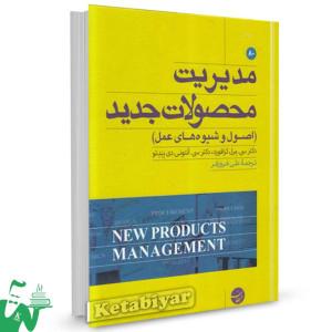 کتاب مدیریت محصولات جدید کرافورد ترجمه علی فروزفر