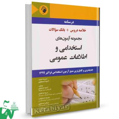 کتاب درسنامه و سوالات اطلاعات عمومی برای آزمون استخدامی