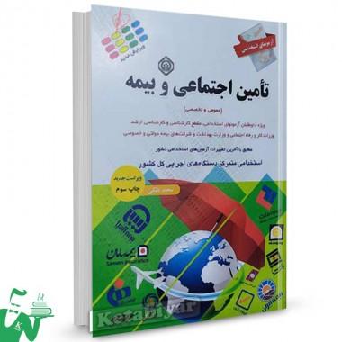کتاب آزمون های استخدامی تامین اجتماعی و بیمه: عمومی تخصصی تالیف سعید ملکی