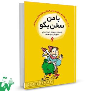 کتاب با من سخن بگو تالیف امید حسینی