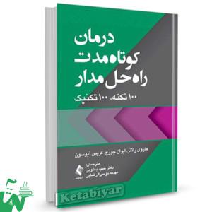 کتاب درمان کوتاه مدت راه حل مدار تالیف هاروی راتنر ترجمه حمید یعقوبی