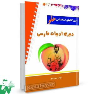 کتاب استخدامی دبیری ادبیات فارسی هلو