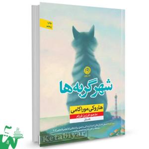 کتاب شهر گربه ها هاروکی موراکامی