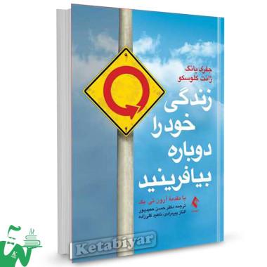 کتاب زندگی خود را دوباره بیافرینید تالیف جفری یانگ ترجمه حسن حمیدپور
