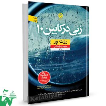 کتاب زنی در کابین 10 روث ور ترجمه زهرا هدایتی