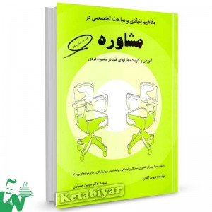 کتاب مفاهیم بنیادی و مباحث تخصصی در مشاوره گلدارد ترجمه حسینیان