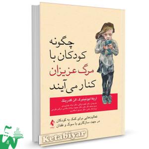 کتاب چگونه کودکان با مرگ عزیزان کنار می آیند تالیف الن گلدرینگ ترجمه الهام توکلی
