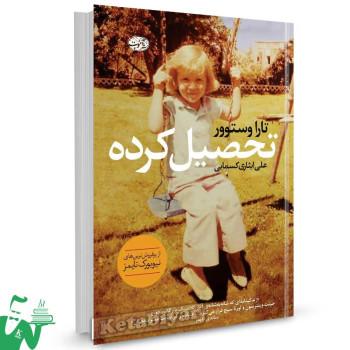 کتاب تحصیل کرده تارا وستوور ترجمه علی ایثاری کسمایی