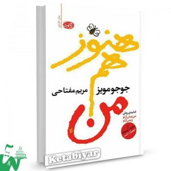 کتاب هنوز هم من جوجو مویز ترجمه مریم مفتاحی