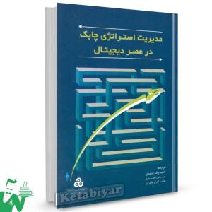 کتاب مدیریت استراتژی چابک در عصر دیجیتال ترجمه حمیدرضا صمدی
