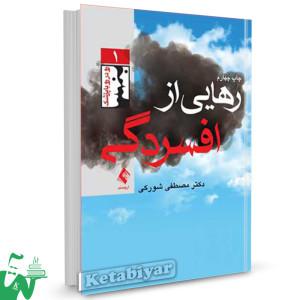 کتاب رهایی از افسردگی تالیف مصطفی شورکی