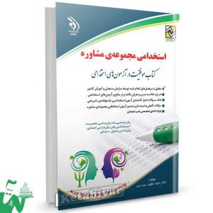 کتاب استخدامی مجموعه مشاوره دکتر جواد تقوی
