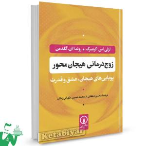 کتاب زوج درمانی هیجان محور گرینبرگ ترجمه محسن دهقانی