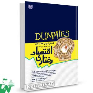 کتاب اقتصاد رفتاری دامیز ترجمه ثاراسادات میران