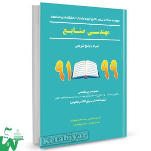 کتاب مجموعه سوالات کنکور دکتری مهندسی صنایع 91 تا 99 نگاه دانش