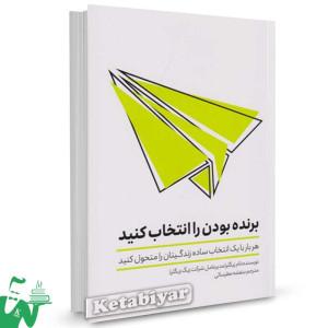 کتاب برنده بودن را انتخاب کنید تام زیگلر ترجمه بنفشه عطرسائی