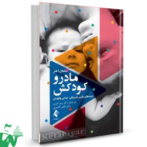 کتاب مادر و کودکش تالیف سلمان اختر ترجمه دکتر تکتم کاظمینی
