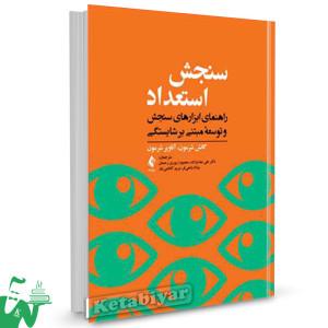 کتاب سنجش استعداد تالیف گانش شرمون ترجمه  مریم کاظمی تبار