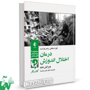 کتاب درمان اختلال اندوزش تالیف رندی فراست ترجمه دکتر اکرم خمسه
