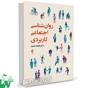 کتاب روانشناسی اجتماعی کاربردی تالیف دکتر نجمه حمید