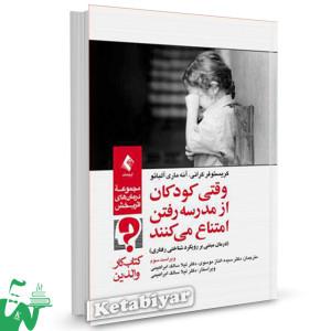 کتاب وقتی کودکان از مدرسه رفتن امتناع میکنند تالیف آنه ماری آلبائو ترجمه دکتر لیلا سالک ابراهیمی