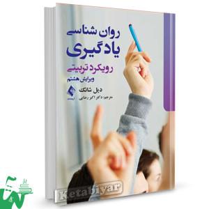 کتاب روانشناسی یادگیری تالیف دیل شانک ترجمه دکتر اکبر رضایی