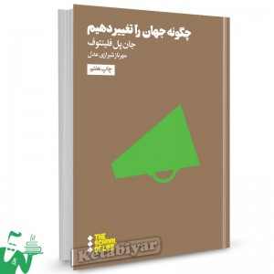 کتاب چگونه جهان را تغییر دهیم جان پل فلینتوف ترجمه مهرناز شیرازی عدل