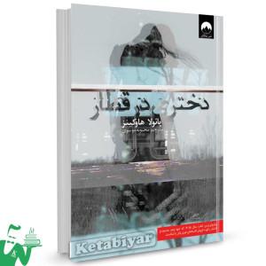 کتاب دختری در قطار پائولا هاوکینز ترجمه محبوبه موسوی