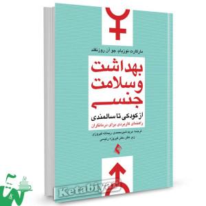 کتاب بهداشت و سلامت جنسی مارگارت نوزبام ترجمه مریم شیرمحمدی