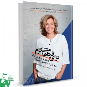 کتاب برای فرداها متشکرم والری تریرویلر ترجمه ابوالفضل الله دادی