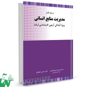 کتاب مرجع کامل مدیریت منابع انسانی سید جوادین