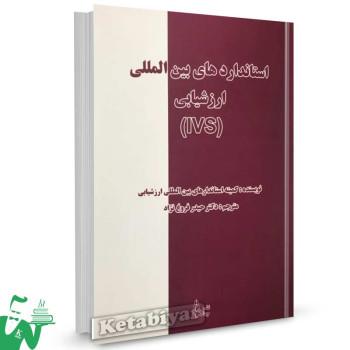 کتاب استانداردهای بین المللی ارزشیابی ترجمه دکتر حیدر فروغ نژاد