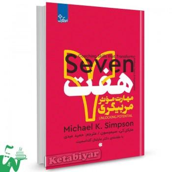 کتاب هفت مهارت موثر مربیگری مایکل سیمپسون ترجمه حمید عبدی