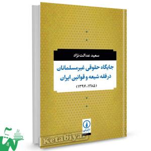 کتاب جایگاه حقوقی غیرمسلمانان در فقه شیعه و قوانین ایران سعید عدالت نژاد