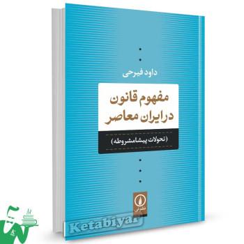 کتاب مفهوم قانون در ایران معاصر اثر داود فیرحی
